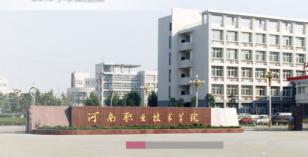 河南职业技术学院