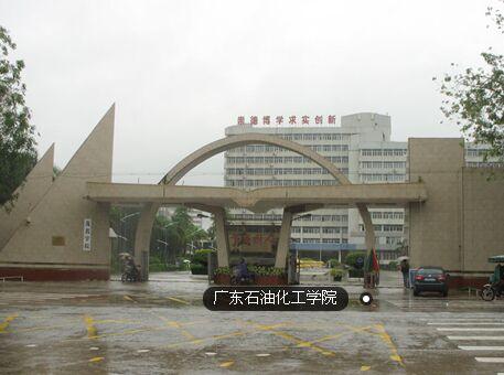 广东石油化工学院图片