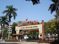 广东农工商职业技术学院