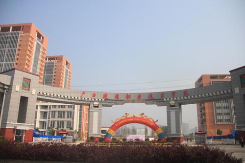 广西建设职业技术学院