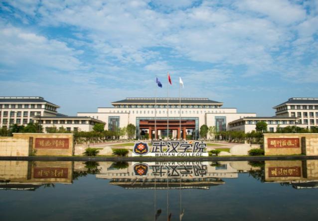 中南财经政法大学武汉学院