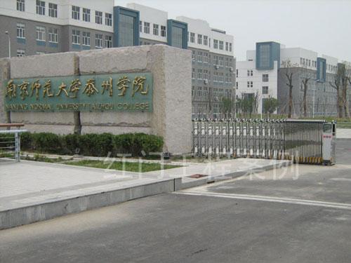 南京师范大学泰州学院